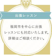 【出張レッスン】福岡市を中心に出張レッスンにも対応いたします。詳細はご相談ください。